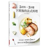 5材料X3步驟下班後的法式料理(食譜材料都在5種以下.製作方法只要3個步驟超簡單)