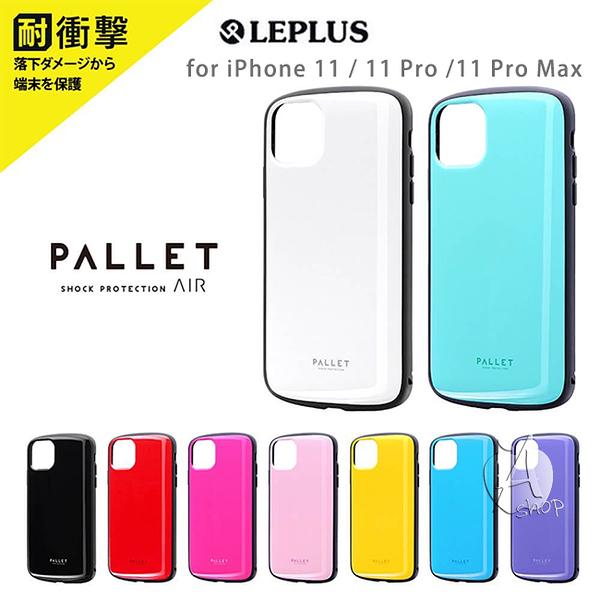 特價【A Shop】Leplus iPhone 11 /Pro Max / Pro PALLET AIR 輕量耐衝擊保護殼