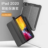 蘋果 iPad Pro 11 2020年 Pro 11 2018年 三折荔枝紋 平板保護套 智能休眠 平板皮套 ipad保護套