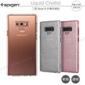 《飛翔3C》Spigen Liquid Crystal 三星 Note 9 手機保護殼〔公司貨〕6.4吋 透明殼