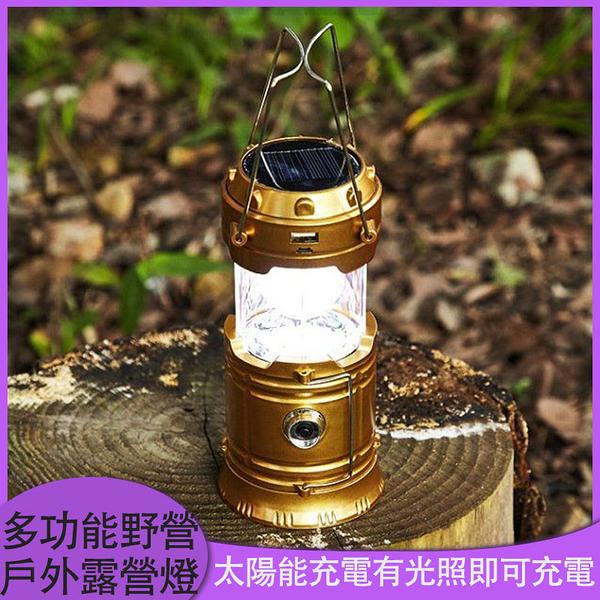 超亮野營燈戶外露營燈照明USB可充電式多功能太陽能充電隨時充電