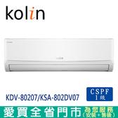 Kolin歌林11-13坪1級KDV-80207/KSA-802DV07變頻冷暖空調_含配送到府+標準安裝【愛買】