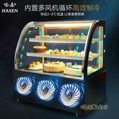 哈森蛋糕柜冷藏展示柜慕斯水果熟食保鮮柜前后開門柜直角圓弧臺式 220V igo「時尚彩虹屋」