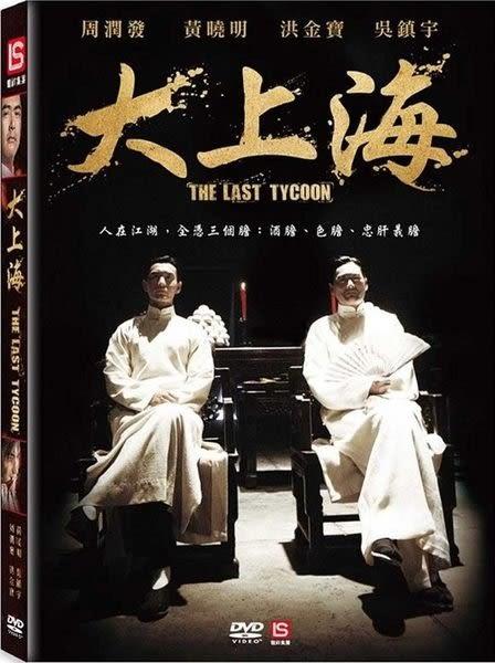 大上海 DVD  (購潮8)