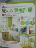 【書寶二手書T7/設計_YII】我的幸福部屋_金贊靜