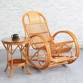 躺椅搖椅老人真藤椅搖搖椅成人搖椅客廳真藤條逍遙椅陽臺簡約現代 莫妮卡小屋YXS