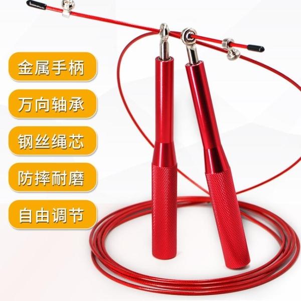 新款成人健身軸承跳繩手柄學生訓練鋁合金金屬專業跳繩鋼絲【快速出貨】