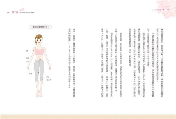 (二手書)小紅調經書:6階段生理週期健康法,28天變瘦變美變年輕