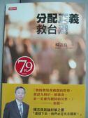 【書寶二手書T4/社會_JOM】分配正義救台灣_楊志良