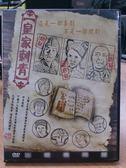 挖寶二手片-J11-011-正版DVD*華語【皇家刺青】-這是一部喜劇,不是一部鬧劇-黃小蕾*張桐*王勁松*影