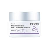 PEZRI派翠 B5全效舒緩修護霜(50g)【小三美日】