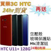 現貨 HTC U11 Plus 手機128G,送 空壓殼+玻璃保護貼+清潔組,24期0利率 HTC U11+