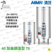 鴻茂 調溫型電熱水器 40加侖 EH-4001T全機2年免費保固  儲存式