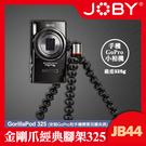 【JB44 載重325g】現貨 經典 325 JOBY 金剛爪 腳架 手持 自拍 直播 (台閔公司貨) 屮Z5