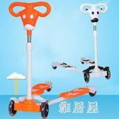 兒童滑板車2-3-6-8歲4初學者小孩剪刀四輪雙腳蛙式搖擺踏板溜溜車 ZJ1083【雅居屋】