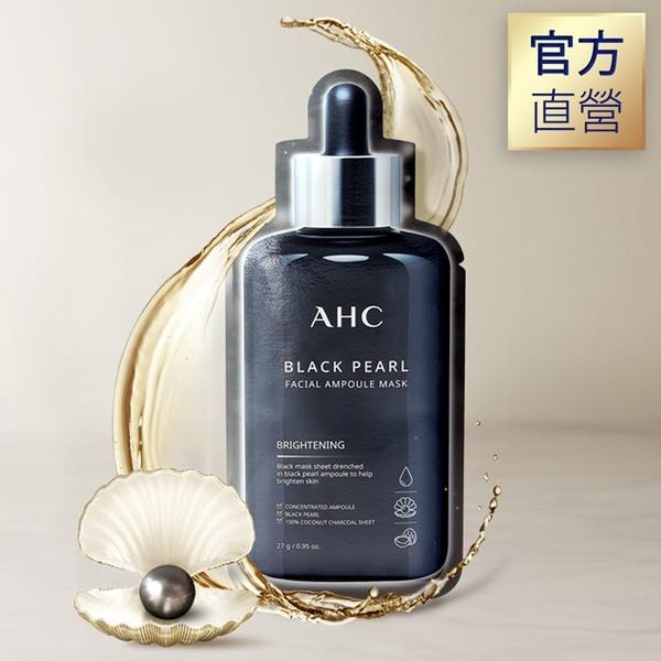 AHC 安瓶精華黑面膜 [黑珍珠精華 亮白] 27g x 5片 / 盒
