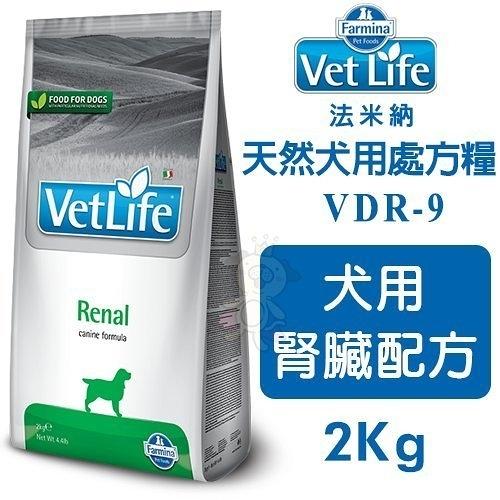 『寵喵樂旗艦店』Farmina法米納 Vet Life天然犬用處方糧 犬用腎臟配方2Kg【VDR-9】
