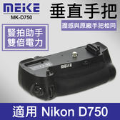 【D750 電池手把】公司貨 一年保固 Meike 美科 MK-D750 同 Nikon MB-D16 適用 D750