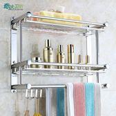 衛生間置物架免打孔 不銹鋼浴室毛巾架2層浴巾架廁所壁掛五金掛件wy