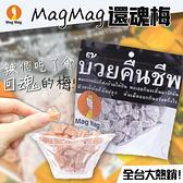 泰國 Mag Mag 還魂梅 銷魂梅 40g 梅子 梅乾 梅子乾 零食 酸梅 蜜餞 無籽梅肉 頭等艙零食