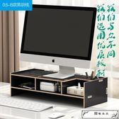 電腦顯示器增高架子屏幕墊高底座筆記本辦公室桌置物架桌面收納盒
