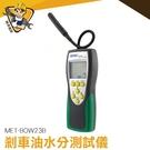 含水分測試筆 煞車油水分測試儀 剎車油檢測筆 制動液檢測儀 MET-BOW23B《精準儀錶》