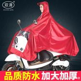 雙清摩托車雨衣電動車雨衣單人成人男女士加大加厚電瓶車雨衣雨披 漾美眉韓衣