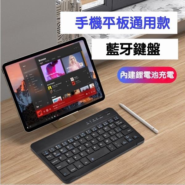 【Love Shop】工廠出清7吋平板電腦藍牙鍵盤 三系統通用/無線鍵盤/攜帶式鍵盤/IPAD藍牙鍵盤