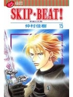 二手書博民逛書店 《SKIP. BEAT!華麗的挑戰15》 R2Y ISBN:9861187111│仲村佳樹