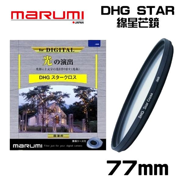 【MARUMI】DHG Star Cross 77mm 多層鍍膜 星芒鏡 彩宣公司貨
