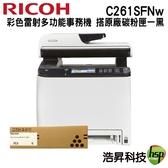 【搭C250S黑色原廠碳粉匣一支 ↘12990元】RICOH SP C261SFNw 彩色雷射多功能事務機