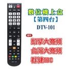 有線電視數位機上盒( 第四台) DTV-...
