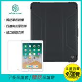 【NiLLKin】悍甲平板皮套 蘋果 iPad 2017 2018 9.7吋 Air 2019 平板保護殼側翻側掀皮套