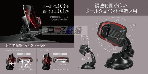 車之嚴選 cars_go 汽車用品【SA12】CARMATE 黑色碳纖紋紅框 可360度可旋轉 吸盤式智慧型手機架 車架