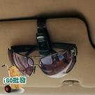 〈限今日-超取288免運〉 車用眼鏡夾 眼鏡架 名片夾 收納夾 墨鏡夾 票據夾【G0010】