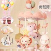 艾樂祺手工純棉新生嬰兒床鈴音樂旋轉床頭鈴布藝 寶寶玩偶玩具diy「寶貝小鎮」