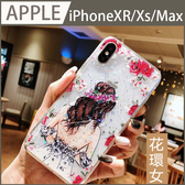 【女孩閃粉】iPhone XR XS X XsMax 矽膠軟殼 手機殼 全包覆 保護套 女神背影 金箔 唯美長裙 透明保護殼
