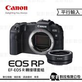 Canon EOS RP 轉接環套組(含 EF-EOS R 轉接環) 全片幅 微單眼 無反相機 3期零利率【平行輸入】WW