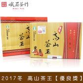 2017冬 仁愛鄉高山茶王比賽茶優良獎 峨眉茶行