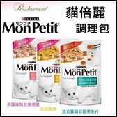 *WANG*【單包】Mon Petit 貓倍麗調理包系列《鮭魚烤醬/法式春雞/醬燒彩蔬魚片》70g