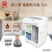 【福利品】晶工牌JK-8337電動熱水瓶3.6L