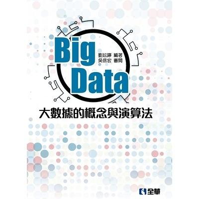 Big Data(大數據的概念與演算法)