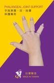 護腕 護指 GoAround 手拇指保護套(1入) 醫療護具 手指扭、挫傷