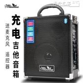 吉他音箱戶外充電便攜音響民謠木吉他歌手賣唱彈唱音箱MG30充電藍芽版 全館免運DF