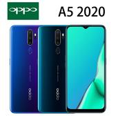OPPO A5 2020 6.5吋 4G/64G-紫/綠[6期0利率]