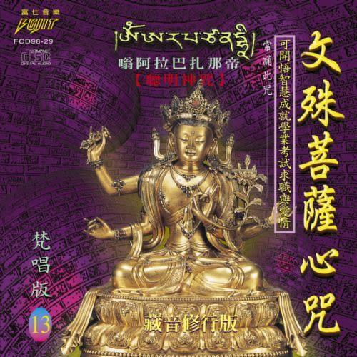 梵唱版 13 文殊菩薩心咒 CD (音樂影片購)