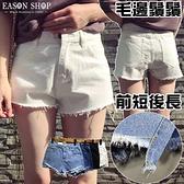 EASON SHOP(GQ2004)韓版水洗丹寧前短後長剪裁毛邊抽鬚收腰提臀中腰牛仔短褲女休閒熱褲白黑