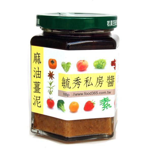 【毓秀】麻油薑泥調味醬 250g(純素)