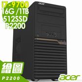 【現貨】Acer P30F6 i7-9700/16G/1T+512SSD/P2200/W10P 商用電腦