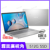 華碩 ASUS X515JA-0171S1035G1 冰河銀【i5 1035G1/15.6吋/Full-HD/IPS/娛樂/四核心/intel/筆電/Buy3c奇展】Laptop